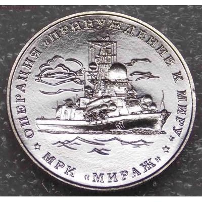 """Жетон-монета Операция """"Принуждение к миру"""". """"1 морской бой 2008"""", нейзильбер. 2016 года. ММД (UNC)"""