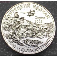 """Жетон-монета """"Турецкий капкан"""", нейзильбер. 2017 года. ММД (UNC)"""