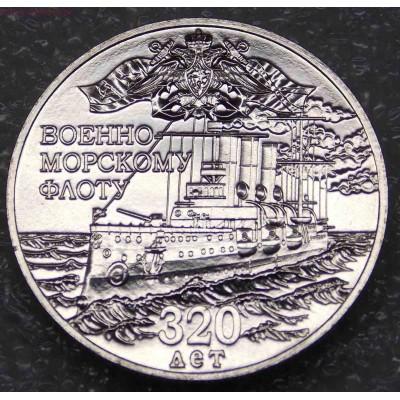 """Жетон-монета """"320 лет ВМФ России"""", нейзильбер. 2016 года. ММД (UNC)"""