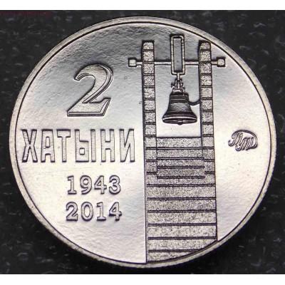 """Жетон-монета """"2 Хатыни"""", нейзильбер. 2016 года. ММД (UNC)"""