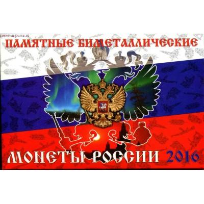 Набор памятных биметаллических монет России 2016 года в капсульном альбоме (6 монет) (UNC)