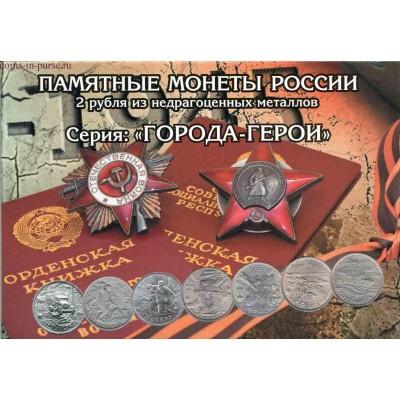 Капсульный альбом для 2-рублевых монет России серии