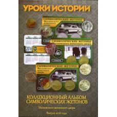 Коллекционный альбом символических жетонов Московского монетного двора. Выпуск 2016 года.