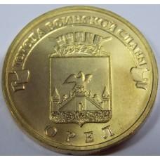 Орел. 10 рублей 2011 года. ГВС. СПМД