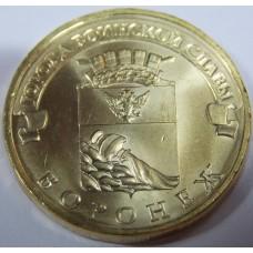 Воронеж. 10 рублей 2012 года. СПМД