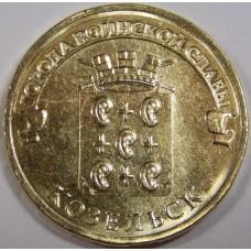 Козельск. 10 рублей 2013 года. СПМД