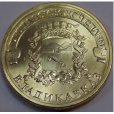 Владикавказ. 10 рублей 2011 года. СПМД