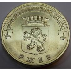 Ржев. 10 рублей 2011 года. СПМД