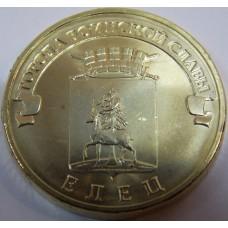 Елец. 10 рублей 2011 года. СПМД