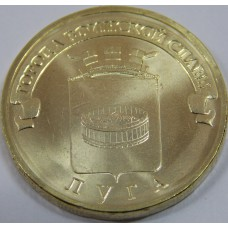 Луга. 10 рублей 2012 года. СПМД