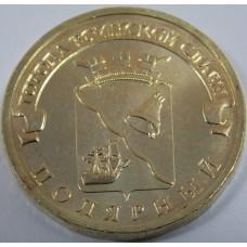 Полярный. 10 рублей 2012 года. СПМД