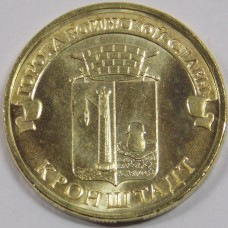 Кронштадт. 10 рублей 2013 года. СПМД
