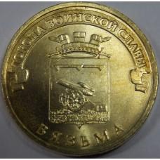 Вязьма. 10 рублей 2013 года. СПМД
