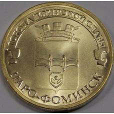 Наро-Фоминск. 10 рублей 2013 года. СПМД