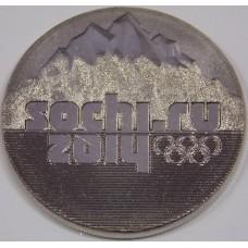 25 рублей 2011 СОЧИ Эмблема Игр (ГОРЫ). UNC