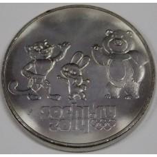 25 рублей 2012 СОЧИ Талисманы и Эмблема Игр