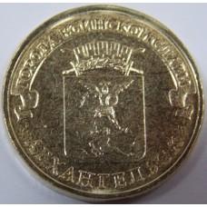Архангельск. 10 рублей 2013 года. СПМД