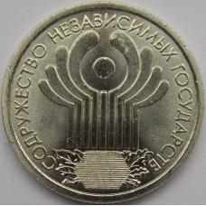 1 рубль СНГ 2001 год. СПМД (из банковского мешка)