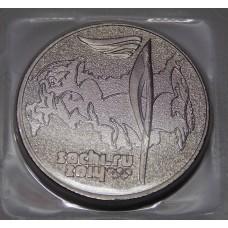 "25 рублей Сочи 2014 ""Факел"""