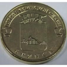 Брянск. 10 рублей 2013 года. СПМД
