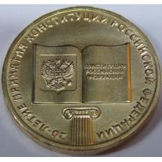 20-летие принятия Конституции РФ. 10 рублей 2013 года. ММД