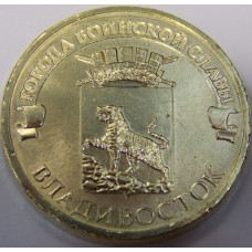 Владивосток. 10 рублей 2014 года. СПМД