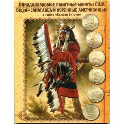 Монеты сакагавея и коренные американцы какого года 5 рублей стоят дорого