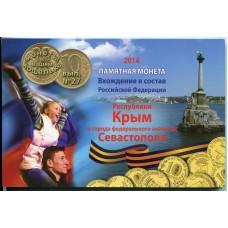 Альбом - для памятной монеты Вхождение в состав РФ Республики КРЫМ. Выпуск № 27