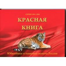 Альбом Красная книга