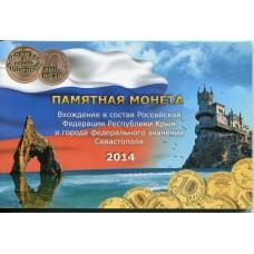 Альбом - Памятная монета Вхождение в состав РФ Республики КРЫМ