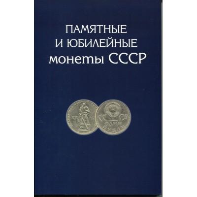 Планшеты юбилейных монет стоимость 5 копеек 2005 года