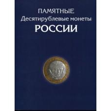 Альбом - памятные монеты России (биметалл + ГВС)