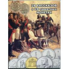 """Книга """"28 рассказов о 28 памятных монетах"""""""