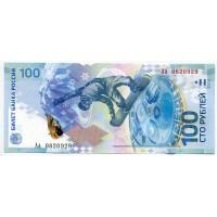 100 рублей СОЧИ 2014 серия Аа. Из банковской пачки