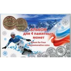 Альбом для четырех памятных монет 25 рублей СОЧИ