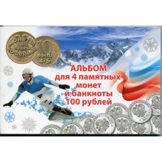 Альбом для 4 памятных монет 25 рублей и банкнота 100 рублей