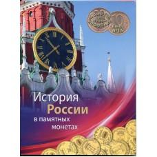 Альбом - История России в памятных монетах. Выпуск 15
