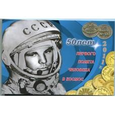 Альбом - 50 лет  Первого полета человека в космос