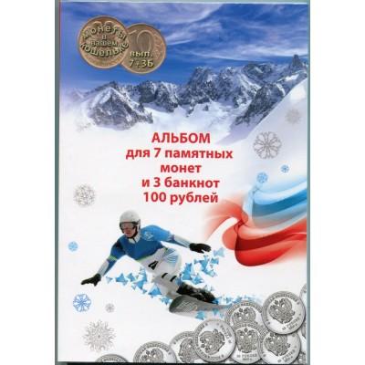 Альбом - для 7 памятных монет и 3 банкнот 100 рублей