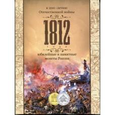 Альбом - к 200-летию Отечественной войны 1812 года. Юбилейные и памятные монеты России